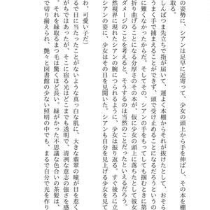 【坊ルク】図書館の妖精