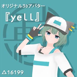 yell(エル) ver1.1
