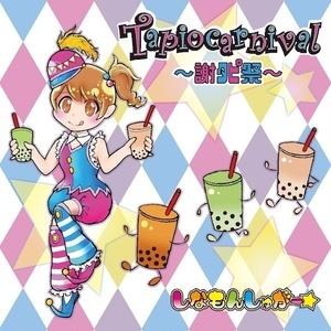 Tapiocarnival 〜謝タピ祭〜
