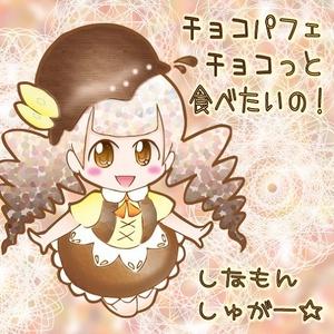 チョコパフェチョコっと食べたいの!