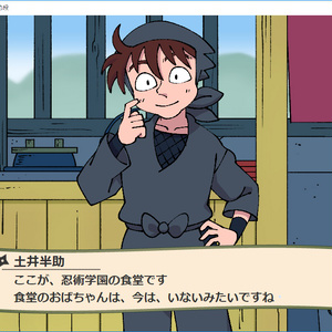 土井先生の乙女ゲームの段