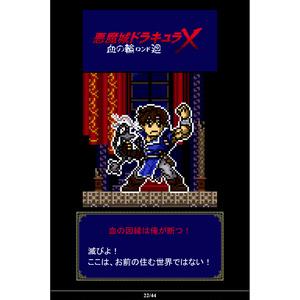 ゲームキャラドット絵画集「LIFE of GAMES Vol.3」