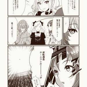 歌姫庭園16新刊 球場三酒