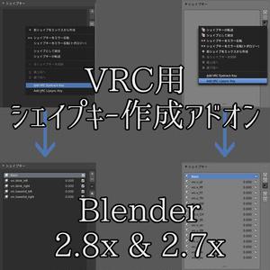 VRC Shape Key - Blender用VRChat向けシェイプキー追加アドオン