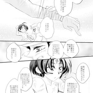44.「傷だらけの王子様」
