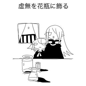 【PDF】虚無を花瓶に飾る