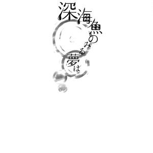 深海魚のみる夢は 時剋本丸【黄昏】短編集