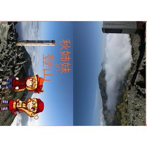 秋姉妹の登山