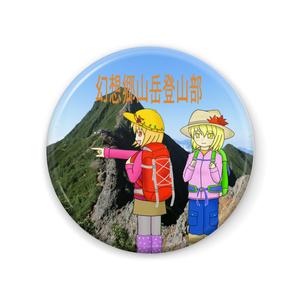 秋姉妹の登山缶バッチ