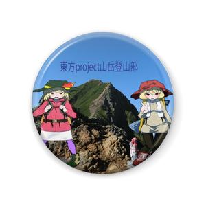 秋姉妹の登山缶バッチ、