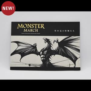 モンスターマーチ 墨の竜と怪物たち【イラスト本】
