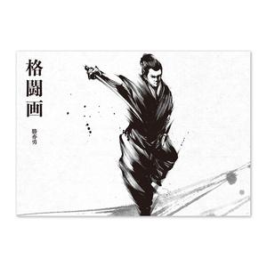 イラスト本 / 格闘画