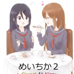 めいちか2~Sweet な Kiss~