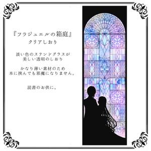 【クリアしおり】フラジュエルの箱庭