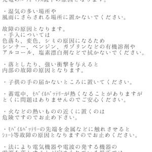 宇宙柄モバイルバッテリー【送料無料】