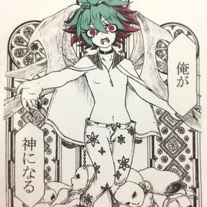 榊遊矢 ポストカード