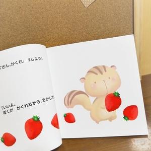 「りすさんとかくれんぼ」絵本【赤ちゃん向け】