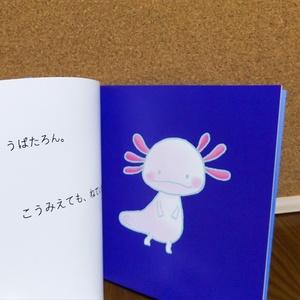 「うぱたろん」絵本【大人向け】