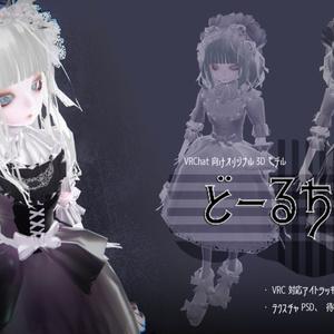 VRChat向けオリジナル3Dモデル『どーるちゃん』