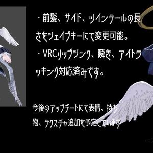 VRChat用オリジナルモデル『てんしちゃん』