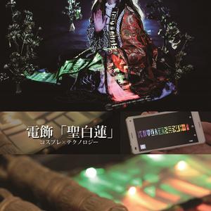 【DL版】 電飾「聖白蓮」 写真集&メイキング本