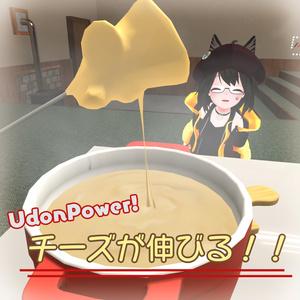 【VRC】UDONフォンデュギミックセット2.0