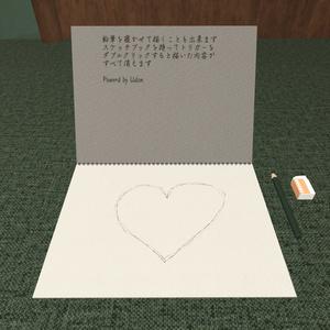 SketchBookPro【UdonSharp】