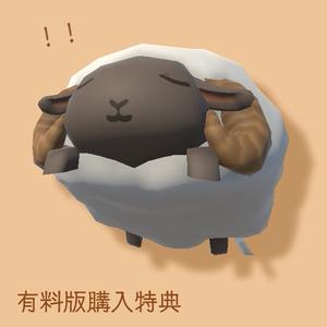 羊モチーフのかんざし