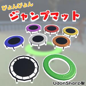 【VRC】ジャンプマット【UdonSharp】