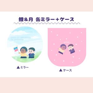 【鯉月】缶ミラー+ケース