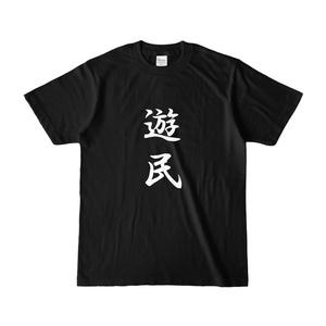 遊民Tシャツ