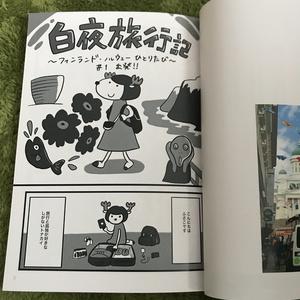 白夜旅行記 〜フィンランド・ノルウェーひとり旅〜 前編