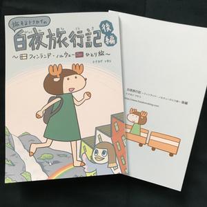 白夜旅行記 〜フィンランド・ノルウェーひとり旅〜 後編