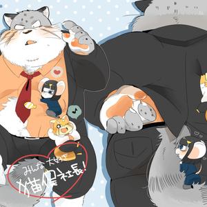 みんな大好き猫俣社長!