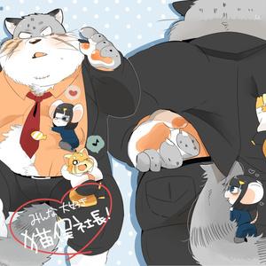 みんな大好き猫俣社長!表紙&裏表紙