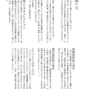 堀川派+長義考察本『水晶ノ粉ヲ以テ-国広研究の変遷から本丸の彼らを考える-』