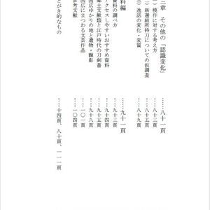 【終売】堀川派+長義考察本『水晶ノ粉ヲ以テ-国広研究の変遷から本丸の彼らを考える-』