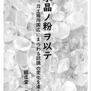 キャラ話カット版『水晶ノ粉ヲ以テ-刀工堀川国広にまつわる認識の変化を追う-』