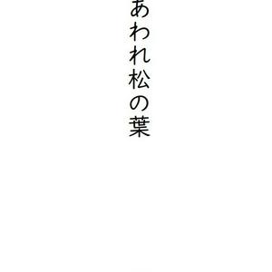 あわれ松の葉【元主と刀 鯰尾中心】