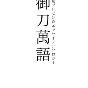【情報系】刀剣プレゼン&エッセイアンソロ『御刀萬語』