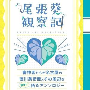 【情報系】尾張葵観察記
