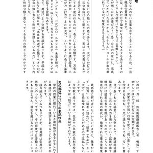 【情報系】水晶ノ粉ヲ以テ 刀工堀川国広にまつわる認識の変化を追う【改訂版v2】