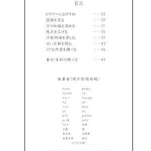 【情報系】刀剣ブックレビュー集