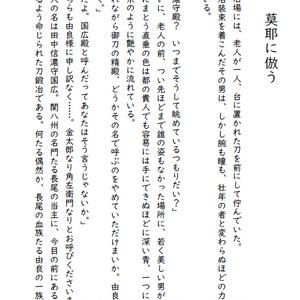 【CP未満】小田原幻想