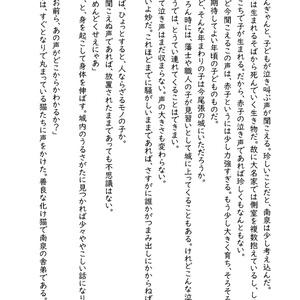 【終売/再録済】【にゃんちょぎ】斬れぬ名刀騒動記