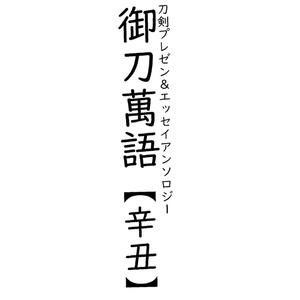 【情報系】『御刀萬語(辛丑)』刀剣プレゼン&エッセイアンソロ第二段