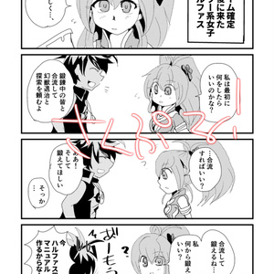 さば☆かに!!