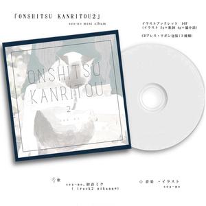ONSHITSU KANRITOU2