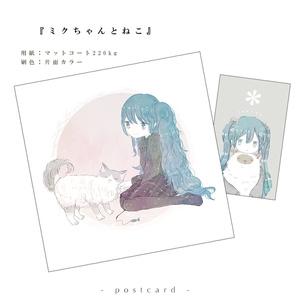 ポストカード - ミクちゃんとねこ