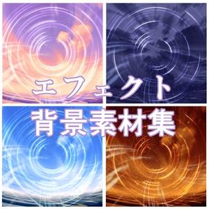 エフェクト背景素材集 (エフェクトセット01)